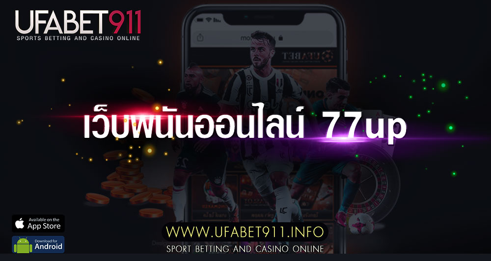 เว็บพนันออนไลน์ 77up
