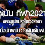 พนัน กีฬา2021